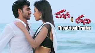 Money Is Honey Telugu Movie Theatrical Trailer || Latest Telugu Movie