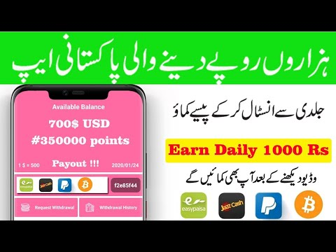 How to earn money online in Pakistan|real and fast earning app|online earning app|AsadOnline|