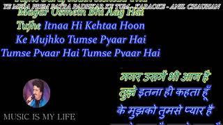 Ye Mera Prem Patra Padhkar - Karaoke With Scrolling Lyrics Eng. & हिंदी