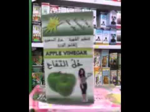 كبسولات خل التفاح للتنحيف Youtube