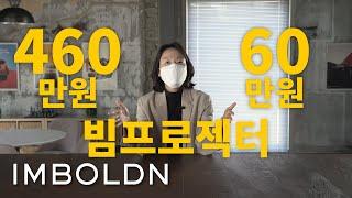 가정용 빔프로젝터 60만 원 vs 460만 원 대놓고 …