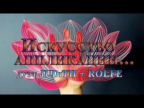 Искусство аппликации:потрясающие бумажные цветы от дуэта JUDiTH + ROLFE... музыка Huseyn Abdullayev