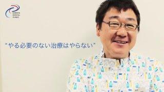 """しろた歯科 http://www.shirota-dc.jp/ 【診療コンセプト】 """"やる必要の..."""