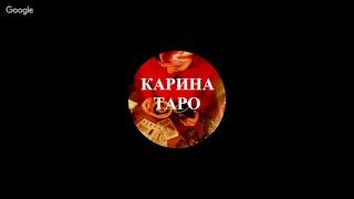 Прямая трансляция с Кариной Таро 10.12.2017 в 18.00