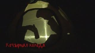 Козырная колода - Т.У.З (трейлер)