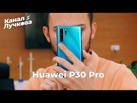"""Распаковка Huawei P30 Pro / Камера всех """"жахнула"""" ?"""