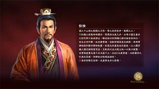 三国志13 EP1 反董卓联合篇之刘备速攻吞拼袁绍