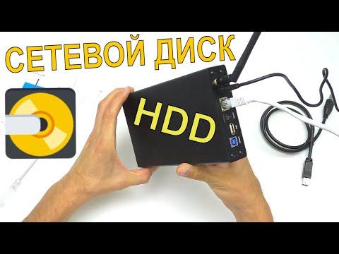 👍СДЕЛАЙ И ТЫ СЕБЕ ТАКОЙ ДИСК💽 KIMAX U35WF НОВЫЕ ВОЗМОЖНОСТИ СТАРОГО ДИСКА LAN HDD BOX - Лучшие приколы. Самое прикольное смешное видео!