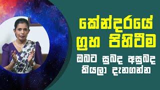 කේන්දරයේ ග්රහ පිහිටීම ඔබට සුබද අසුබද කියලා දැනගන්න   Piyum Vila   07 - 05 - 2021   SiyathaTV Thumbnail