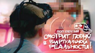 Смотрим ПОРНО в VR [HTC Vive от Valve]
