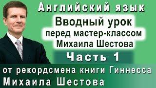 Вводный урок перед мастер-классом Михаила Шестова. (Часть 1)