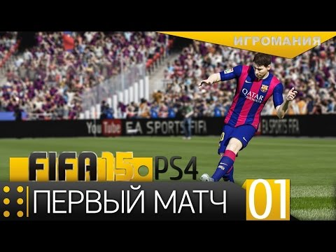 FIFA 15 ✪ ULTIMATE TEAM ✪