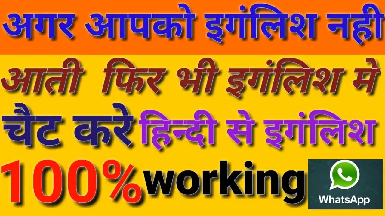 agar english nahi aati phir bhi english me chat karo hindi se english me|  by mobile problems hindi