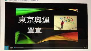 Publication Date: 2020-03-04 | Video Title: [信愛學校][停學不停課][體育][認識東京奧運項目(單車)