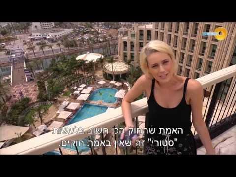 חופשה מהחלומות: סיור במלון הכי מפנק באילת