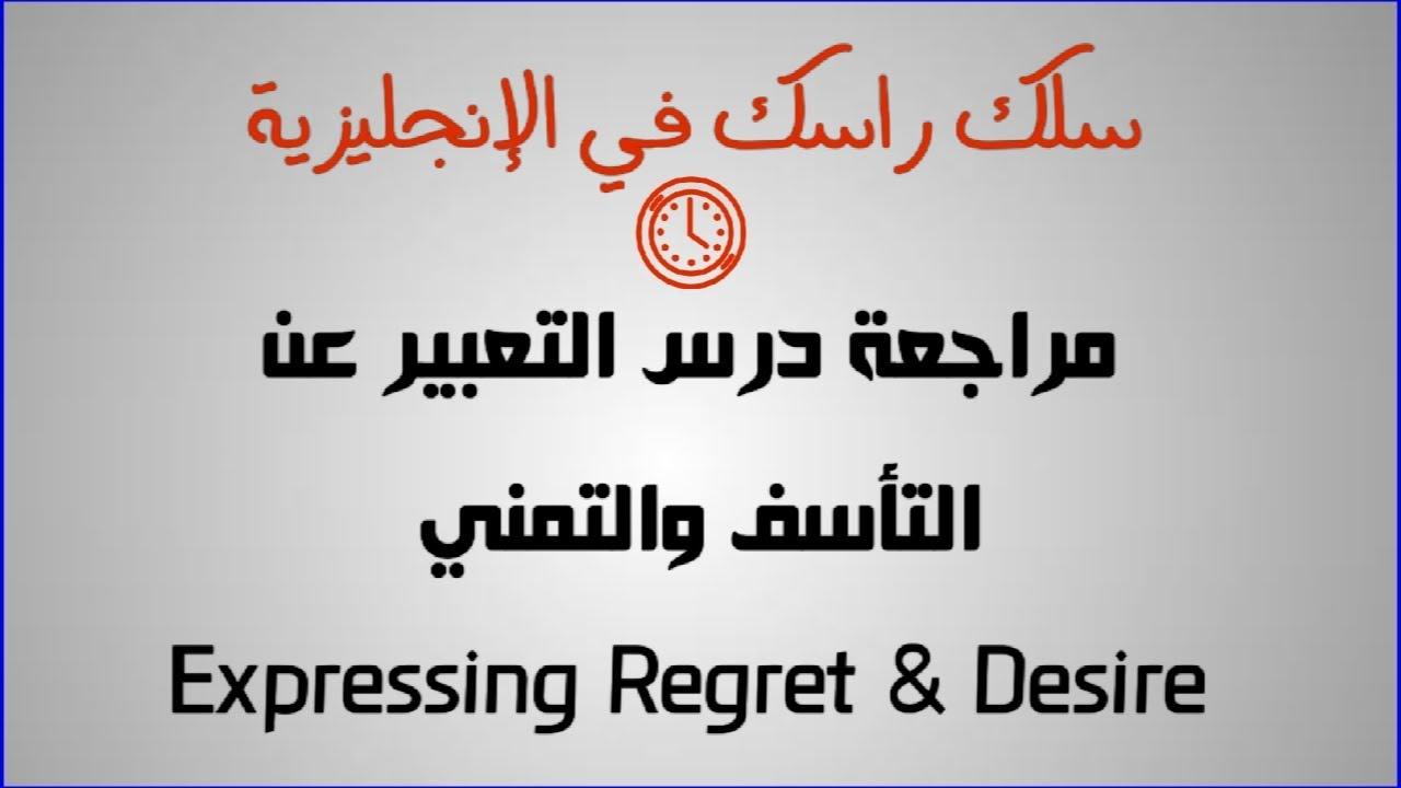 """مراجعة اللغة الإنجليزية BAC: درس التعبير عن التأسف والتمني """"Expressing regret & desire"""""""