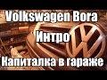 Volkswagen Bora 1.6 AEH Капиталка в гараже. Интро
