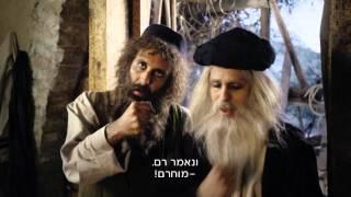 היהודים באים - עונה 2 - פרק 5 | כאן 11 לשעבר רשות השידור