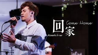 約書亞樂團 - 【回家 / Come Home】Acoustic Version