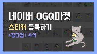 [이모티콘 만들기] 네이버 OGQ 마켓에 스티커 등록하는 방법 (+ 수익, 장단점 총정리)