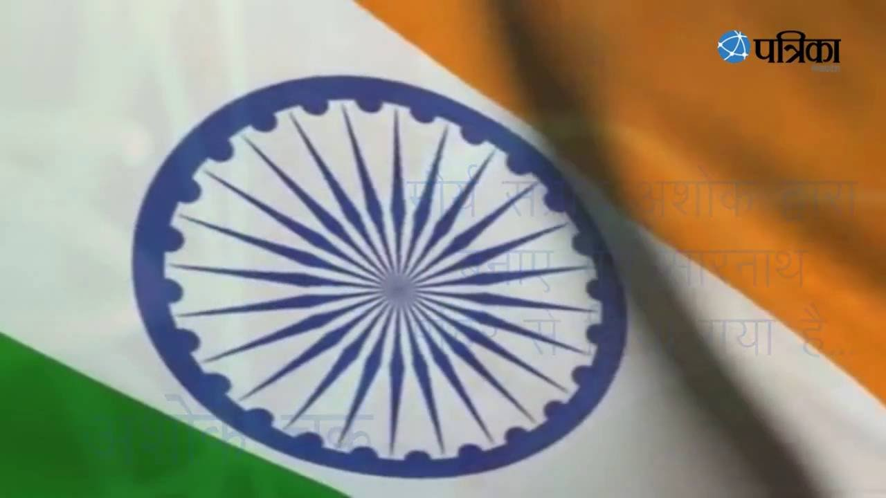 Facts About National Flag Of India History Of Indian Flag Meaning Of Indian Flag Colors Youtube