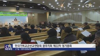 한국기독교군선교연합회 광주지회 정기총회 (광주, 김태형…