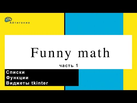 """Уроки по Python. Делаем проект """"Funny Math"""" на Питоне"""