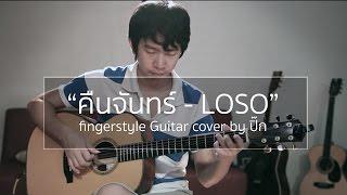คืนจันทร์ - LOSO (Fingerstyle Guitar) | ปิ๊ก cover