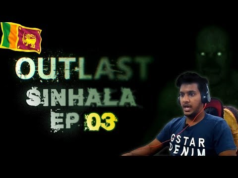 Outlast Sinhala/සිංහල Gameplay - Ep 03 🇱🇰