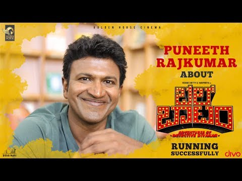 Play Puneeth Rajkumar About Bell Bottom | Rishab Shetty, Hariprriya | Jayatheertha | Ajaneesh Loknath
