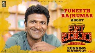 Puneeth Rajkumar About Bell Bottom | Rishab Shetty, Hariprriya | Jayatheertha | Ajaneesh Loknath