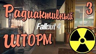 Fallout 4 Шторм Взлом и с Сейфом Облом Fallout4 3