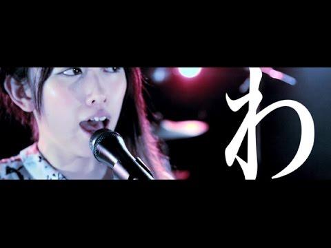 プルモライト 「間もなくフィクション」 (Music Video)