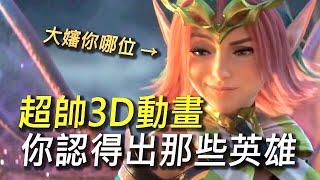 【傳說對決】超帥3D電影動畫宣傳影片!你認得出那些英雄呢?還我美女克里希!