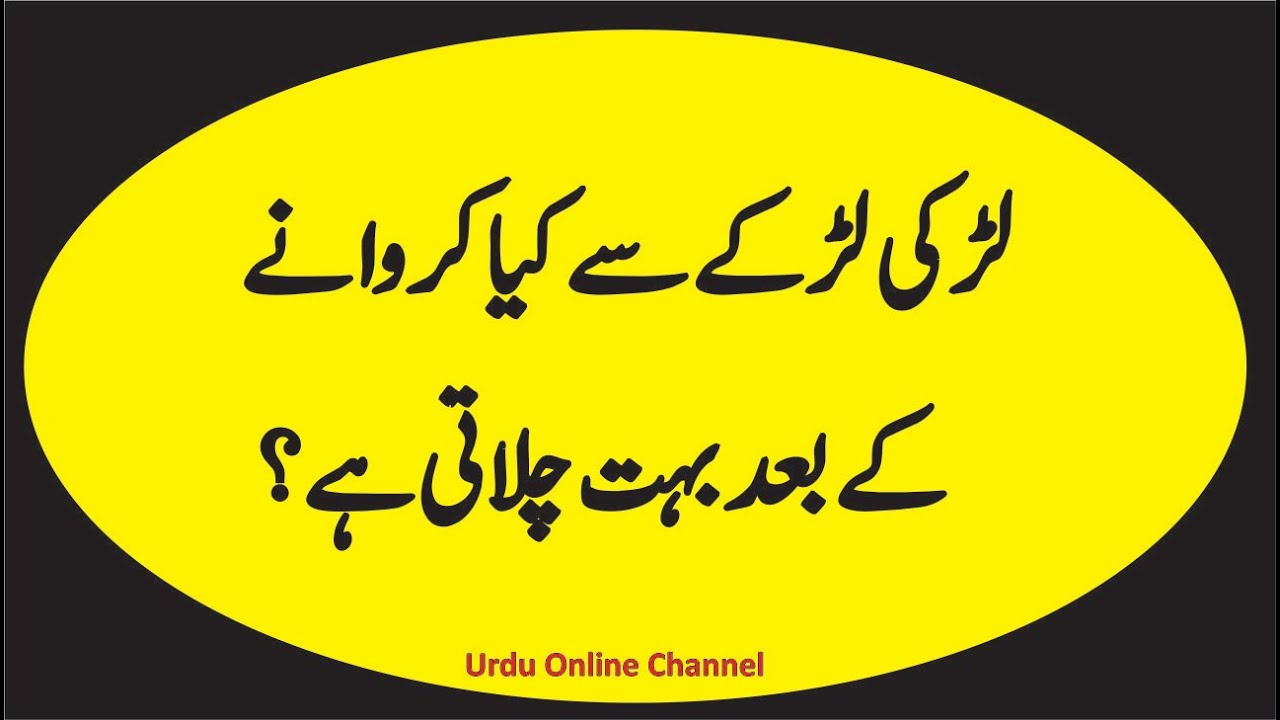 Paheliyan In Urdu Common Sense Questions Riddles In Hindi General Knowledge Quiz Iq Test Youtube