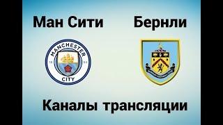 Манчестер Сити - Бернли - Где смотреть, по какому каналу трансляция матча 21.10.17