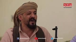 مسلسل الدلال   مع صلاح الوافي و محمد قحطان   الحلقة 14