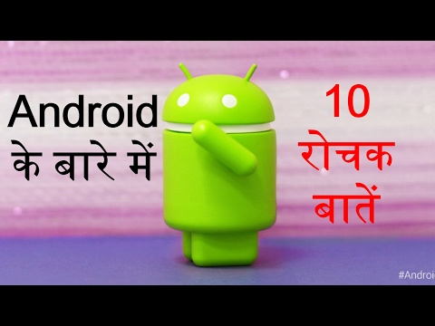 [Hindi] History of Android Operating System | 10 Intresting Information About Android OS