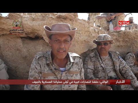الوائلي : حققنا انتصارات كبيرة في أولى عملياتنا العسكرية بالجوف