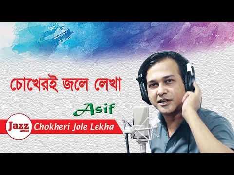 chokheri jole lekha bangla song asif akbar...new