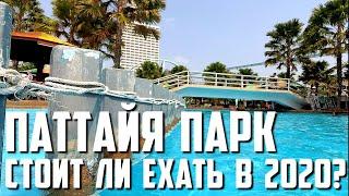 ПАТТАЙЯ ПАРК 2019 АКВАПАРК | ТАЙЛАНД 2019 ДЖОМТЬЕН
