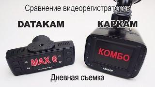 Каркам КОМБО и DATAKAM 6 MAX - сравнение видеорегистраторов