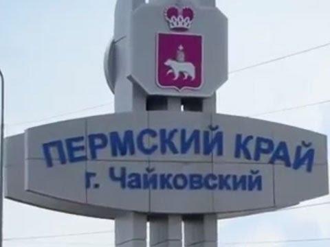 Пермский край, г. Чайковский