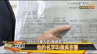 黃國昌控國安局 出訪走私9200條免稅菸 新聞大白話 20190722