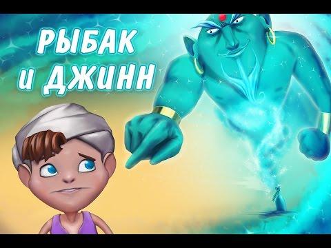 Мультфильм рыбак и джин