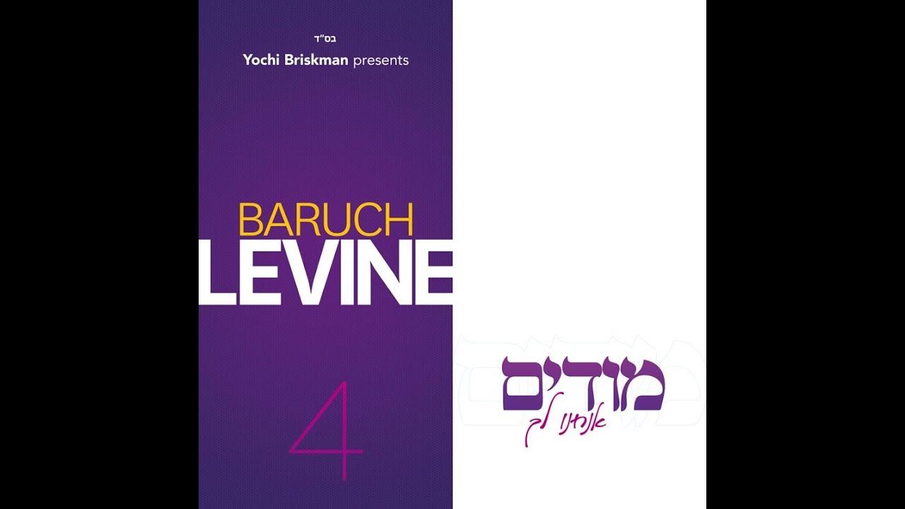 ברוך לוין אלבום מודים אנחנו לך ♫ Baruch Levine 4 Sampler