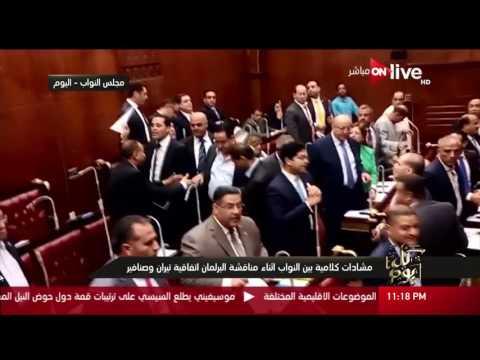 كل يوم: تسريب فيديو من داخل جلسة مجلس النواب حول مناقشة اتفاقية تيران وصنافير