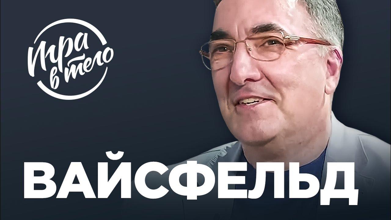 Капризов, Умарк, Знарок, Мозякин, Цулыгин, 120 миллионов из Казахстана | ВАЙСФЕЛЬД