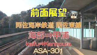 【前面展望】阿佐海岸鉄道 阿佐東線 海部⇒甲浦 ASA-300形