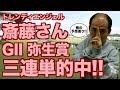 【2018年競馬】トレンディエンジェル斎藤さんがGII弥生賞三連単的中!!